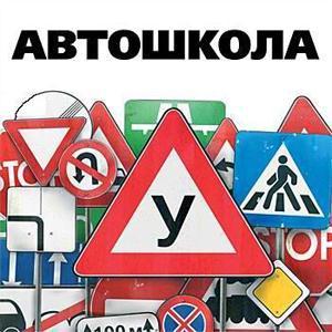 Автошколы Павино