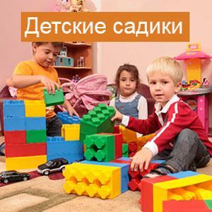 Детские сады Павино