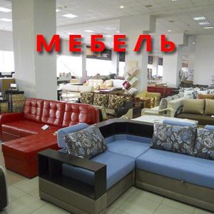 Магазины мебели Павино