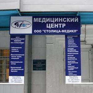 Медицинские центры Павино