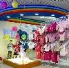 Детские магазины в Павино