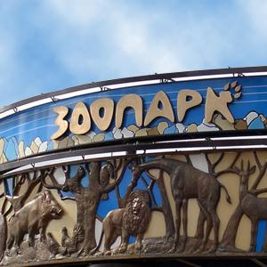 Зоопарки Павино